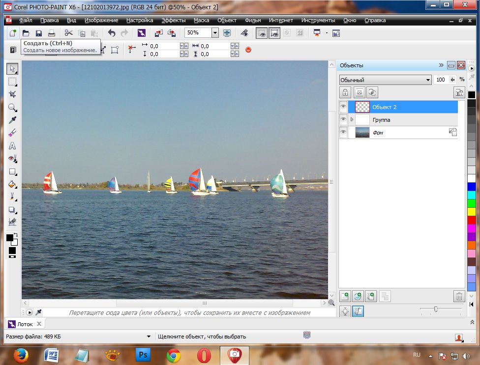 interface corel photopaint